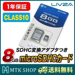 MicroSDカード 【8GB】 1枚 Class10 [LIVZA](SD-C108G) microSDHC 高速データ転送(最低10MB/sec) メモリーカード オプション品 送料無料 メール便 mtkshop