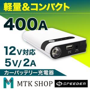 カーバッテリー充電器 携帯 ジャンプスターター 12V 40...