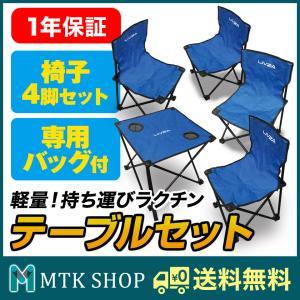 アウトドア テーブル イス セット 軽量 折りたたみ LIVZA (ST-002)|mtkshop