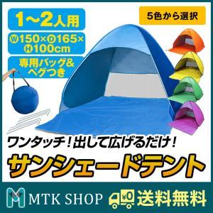 ワンタッチ 日よけ テント サンシェード  (S-001)|mtkshop