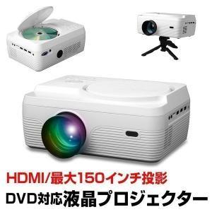 プロジェクター DVD 一体型 DVD内蔵 最大150インチ 高輝度投影 ホームプロジェクター 映画...