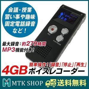 ボイスレコーダー 小型 長時間録音 MP3オーディオプレーヤー 会議 講義 議事録 ICレコーダー ...