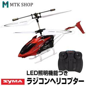 ラジコンヘリコプター (W25) ラジコン LEDライト付き|mtkshop