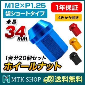 今だけポイント10倍! ホイールナット (WN341) 袋 34mm M12×P1.25 軽量 アルミレーシングナット 1台分(20個)セット ※カラー選択 ショート 袋 mtkshop