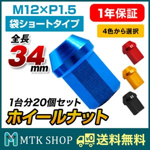 今だけポイント10倍! ホイールナット (WN341) 袋 34mm M12×P1.5 軽量 アルミレーシングナット 1台分(20個)セット ※カラー選択 ショート 袋 mtkshop