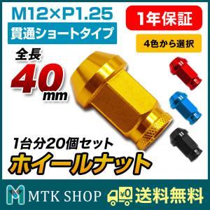 貫通タイプのレーシングナット 鍛造7075アルミ素材を使用し、アルマイト仕上げで、とても軽量!! 今...