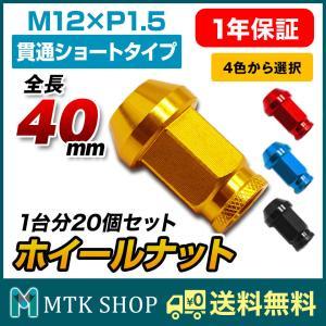 今だけポイント10倍! ホイールナット (WN401) 貫通 40mm M12×P1.5 軽量 アルミレーシングナット 1台分(20個)セット ※カラー選択 ショート 貫通 mtkshop