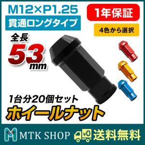 今だけポイント10倍! ホイールナット (WN531) 貫通 53mm M12×P1.25 軽量 アルミレーシングナット 1台分(20個)セット ※カラー選択 ロング 貫通 mtkshop