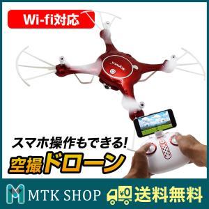 ドローン カメラ付き 初心者 空撮 ラジコン Wifi スマホ操作可能 FPV搭載 iPhone Android SYMA (X5UW) 200g以下 drone プレゼント 誕生日 クリスマス Xmas