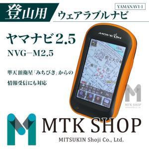 登山用ナビ GPS ヤマナビ 2.5 (NVG-M2.5) 地図選択: 西日本版 / 東日本版 トレッキング 超小型 ウェアラブル ルート作成|mtkshop