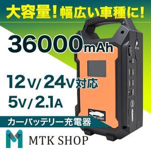 【バッテリーブースター バッテリスターター バッテリー充電器 ジャンプスターター バッテリー関連のラインナップ 12V 24V 送料無料 ブースターパック12V