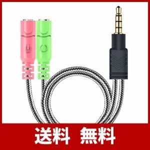 3.5mmアダプタケーブル MillSO ヘッドホン+マイク用変換アダプタケーブル Audio Ca...