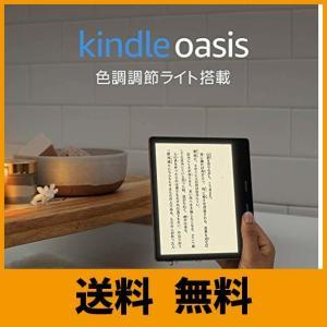 Kindle Oasis 色調調節ライト搭載 Wi-Fi 8GB 広告つき 電子書籍リーダー
