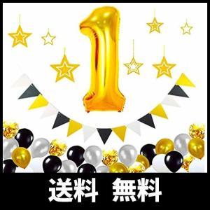 1歳 誕生日 飾り付け きらきら風船飾り ガーランド バルーン パーティー装飾 デコレーション 男の子 女の子用 お祝い ゴールド (ブラック)の画像