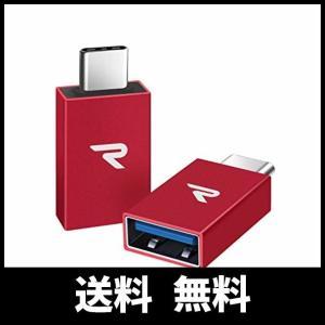 Rampow USB Type C to USB 3.0 変換アダプタ【2個セット/赤】MacBoo...