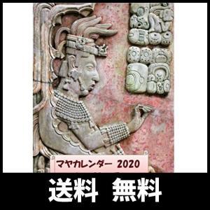 マヤカレンダー 2020 じゃぐわーる 〜パーソナルメモ 毎月の運勢と解説つき〜