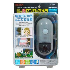 REVEX リーベックス SDカード録画式センサーカメラ SD1000|mtmlife