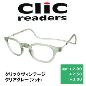 老眼鏡 clic readers クリックリーダー クリックヴィンテージ クリアグレー(マット)|mtmlife