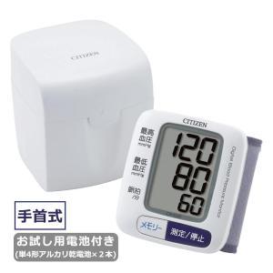 CITIZEN(シチズン) 手首式血圧計 CH650F|mtmlife