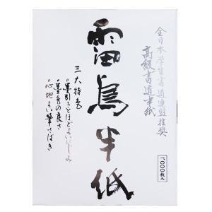 漢字用半紙 1000枚 雷鳥・AA1134|mtmlife