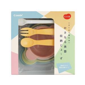 Combi(コンビ) はじめて離乳食 かさなる食器収納じょ〜ず|mtmlife