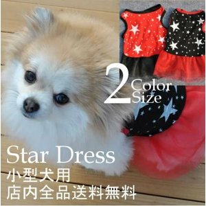 犬 服 夏 ドッグウェア ドレス タンクトップ 小型犬 星 スター プリンセス 赤 黒 レッド ブラ...
