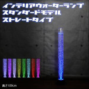 インテリアウォーターランプ ストレートタイプ スタンダードモデル 〜幻想的な空間造りに・・〜(アクアランプ/バブルタワー/バブルチューブ)|mtshopid