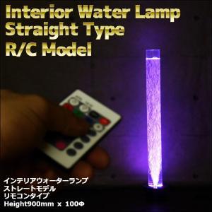 インテリアウォーターランプ ストレート 色の固定も出来るリモコンモデル (アクアランプ/バブルタワー/バブルチューブ)|mtshopid