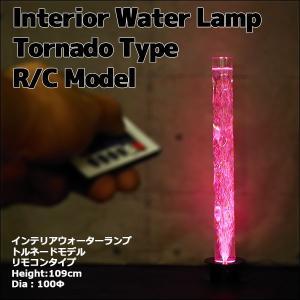 インテリアウォーターランプ トルネード 色の固定も出来るリモコンモデル(アクアランプ/バブルタワー/バブルチューブ)|mtshopid