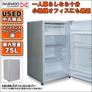 小型冷蔵庫75リットル 横幅44cmのすっきりスリムタイプ(中古  メンテ・クリーニング済み)|mtshopid