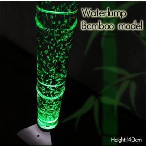 リペアメーカー インテリアウォーターランプ バンブータイプ リモコンモデル (アクアランプ/バブルタワー/バブルチューブ)|mtshopid