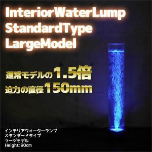 インテリアウォーターランプ ラージタイプ スタンダードモデル 直径サイズ1.5倍(アクアランプ/バブルタワー/バブルチューブ)|mtshopid