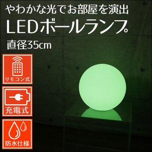 インテリアライト LEDボールランプ 直径35cm ボール型ライト フロストガラス風|mtshopid