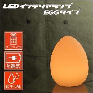 インテリアライト LEDランプ 直径20cm 高さ28cm フロストガラス風タマゴ型LEDインテリアライト|mtshopid