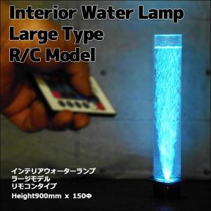 インテリアウォーターランプ ラージタイプ リモコンモデル 直径サイズ1.5倍(アクアランプ/バブルタワー/バブルチューブ)|mtshopid