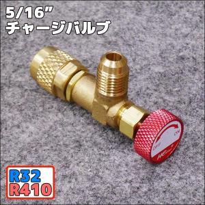 ●サイズ:5/16 x 5/16 ●冷媒:R410 R32 ●全長:62mm  冷媒を漏らさずホース...