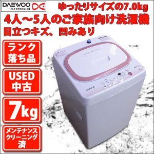 ランク落ち品 DW-S70CP 7.0kg 全自動洗濯機 DAEWOO 中古 年内製造〜2年落ち程度(中古 USED) mtshopid