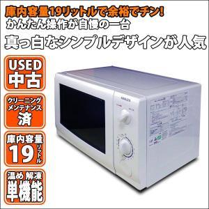 USED MW-D196W かんたん電子レンジ すっきシンプルなホワイトが人気(50Hz/60Hz)(中古)|mtshopid