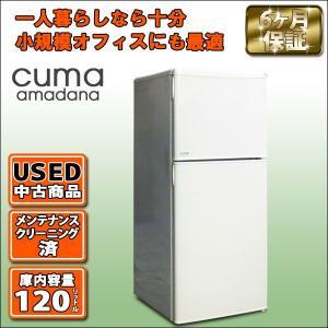 cuma amadana 小型冷蔵庫120リットル冷凍冷蔵庫 CM-RF120 ホワイト (USED 中古)|mtshopid