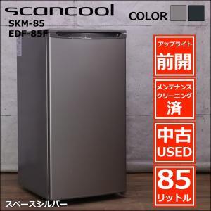 scancool 冷凍庫 85リットル 前開き 引き出し式 ファン式 霜取り不要 フリーザー 85L...