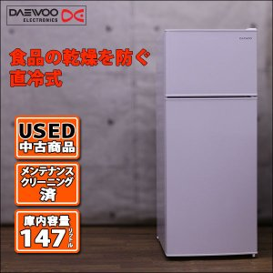 DR-TM150AW 大宇DAEWOO冷蔵庫147リットル直冷式冷凍冷蔵庫(USED 中古)|mtshopid