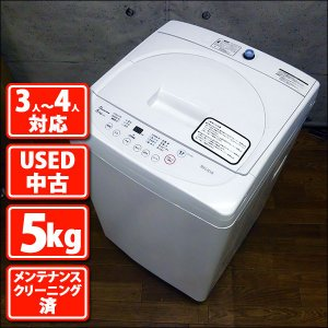 RW-S5A 5.0kg全自動洗濯機 TOHO RELICIa 東邦 レリシア 年内製造〜二年落ち程度(USED 中古 お買い得) mtshopid