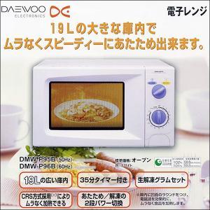 中古電子レンジ DMW-P95W DMW-P96W DMW-P95B DMW-P96B DAEWOO 数量限定特価|mtshopid