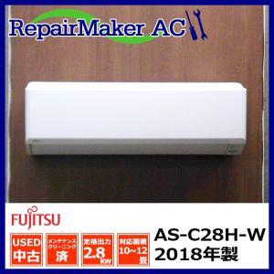 (中古 エアコン)富士通ゼネラル 2018年製 AS-C28H-W 100V 2.8kw 10畳 中古エアコン エアコン中古 壁掛 クーラー mtshopid