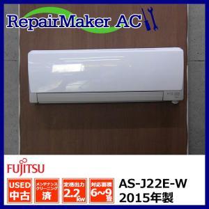 (中古 エアコン)富士通ゼネラル 2015年製 AS-J22E-W 100V 2.2kw 6畳 中古エアコン エアコン中古 壁掛 クーラー|mtshopid