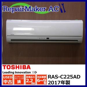 (中古 エアコン)東芝 2017年製 RAS-C225AD 100V 2.2kw 6畳 中古エアコン エアコン中古 壁掛 クーラー|mtshopid