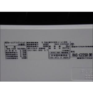(中古 エアコン)東芝 2017年製 RAS-C225AD 100V 2.2kw 6畳 中古エアコン エアコン中古 壁掛 クーラー|mtshopid|03