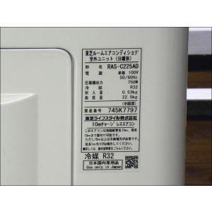 (中古 エアコン)東芝 2017年製 RAS-C225AD 100V 2.2kw 6畳 中古エアコン エアコン中古 壁掛 クーラー|mtshopid|08