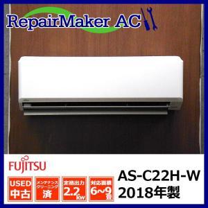 (中古 エアコン)富士通ゼネラル 2018年製 AS-C22H-W 100V 2.2kw 6畳 中古エアコン エアコン中古 壁掛 クーラー|mtshopid