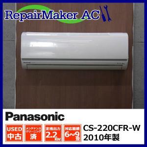 (中古 エアコン)パナソニック 2010年製 CS-220CFR-W 100V 2.2kw 6畳 中古エアコン エアコン中古 壁掛 クーラー|mtshopid